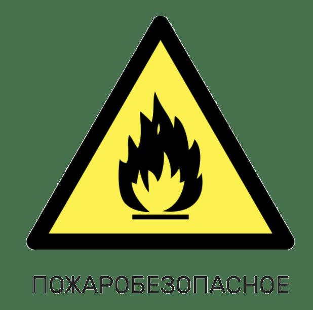 Пожаробезопасное