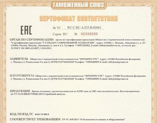 Сертификат на козловой кран